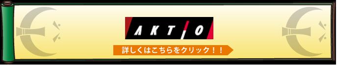 banner_aktio