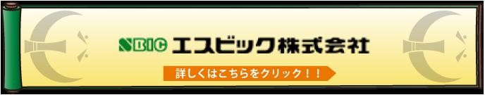 banner_espic