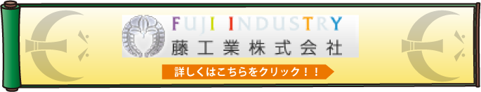 banner_fuji