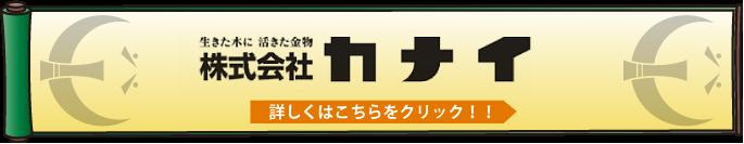 banner_kanai