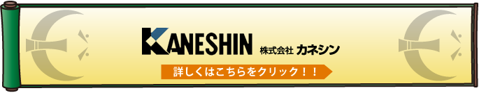 banner_kaneshin