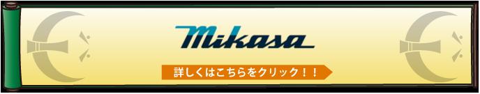 banner_mikasa
