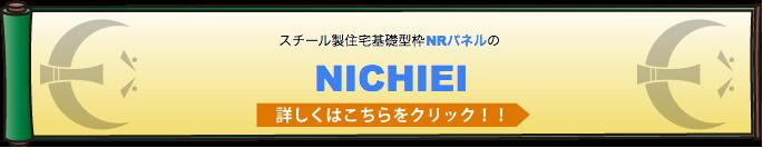 banner_nichiei