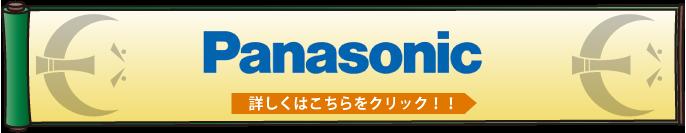 banner_pana