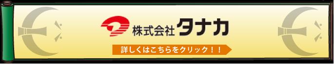 banner_tanaka