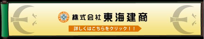 banner_tokai