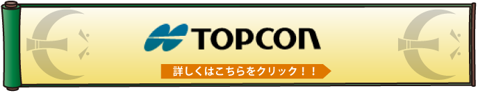 banner_topcom