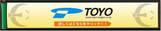banner_toyo