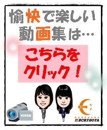 ECHIGOYA動画集