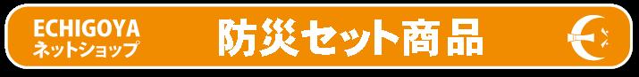 bousai