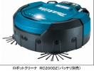 makita(マキタ)のロボットクリーナ、RC200DZが秀逸な点について
