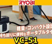 計量コンパクト RYOBI VC-51 集塵機(肩掛け)