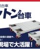軽くて丈夫! イットン台車(アルミ運搬台車) 長谷川工業