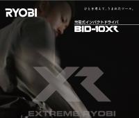 電動工具の枠を超えた! RYOBI BID-10XR 充電式インパクトドライバー