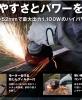 ひとを考えて生まれたツール RYOBI G-113 ディスクグラインダ