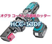 HCC-13DF OGURA 従来比2倍の高速切断!D13鉄筋を連続240回切断可能!充電式鉄筋切断機(コードレスバーカッター)