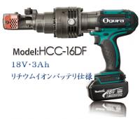 HCC-16DF OGURA D16鉄筋を連続115回切断可能!充電式鉄筋切断機(コードレスバーカッター)