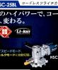 HSC-25BL OGURA AC並みのハイパワー!充電式鉄筋切断機=ツライチカッター
