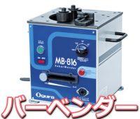 MB-816 OGURA 軽量小型鉄筋ベンダーの新定番。鉄粉をシャットアウト!充電式鉄筋切断機(コードレスバーカッター)