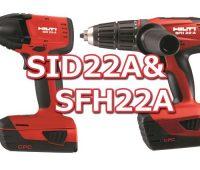SID22A+SFH22Aセットでオトク! 【HILTI】ヒルティ ドリルドライバー & インパクトドライバー