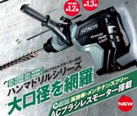 日立ハンマードリル DH45ME 価格の最安値 ¥75,779を当社では・・??!
