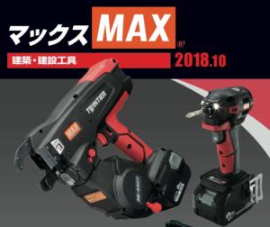 MAX(マックス) 取扱・修理受付の一覧