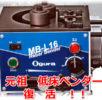 OGURA MB-L16<br>軽量化でも壊れない! 元祖低床ベンダーが復活。