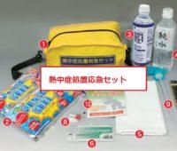 熱中症対応、応急セット(現場、事務所に必須)<br> N13-36 N13-37