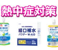 熱中症対応、水分補給にはコレ!!<br> 経口補水パウダー、経口補水ゼリー