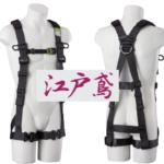 【在庫あり】新規格ハーネス 江戸鳶 ETN-10A-M(L) タイタン(サンコー)