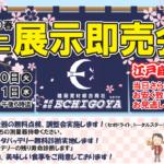 2020春 ミニ展示即売会