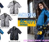 2020空調服 AC1076 バートル【BURTEL】エアークラフト 半袖ブルゾン