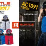 2020空調服 AC1094 バートル【BURTEL】エアークラフトパーカーベス