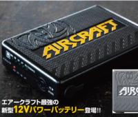 BURTLE リチウムイオンバッテリー AC230スティール 2020新色