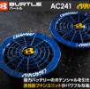 BURTLE バートル AC241 エアークラフト ファンユニット 限定カラー