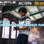 BURTLE バートル AC1096 エアークラフト パーカー半袖ジャケット