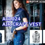 BURTLE バートル AC1024 エアークラフト ベスト(男女兼用)