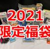 2021 限定福袋の申込み受付中