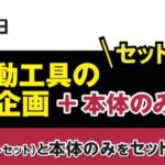 京セラの期間限定キャンペーン