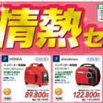 ヒシヒラ 2021SPECIAL 情熱セール