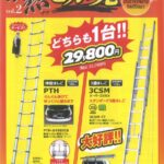 『伸縮はしごPTH-S450