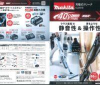 マキタから新発売の40v用バッテリー式サイクロンクリーナー CLOO1G
