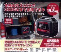 京セラのインバーター発電機EGI200 防災キャンペーン